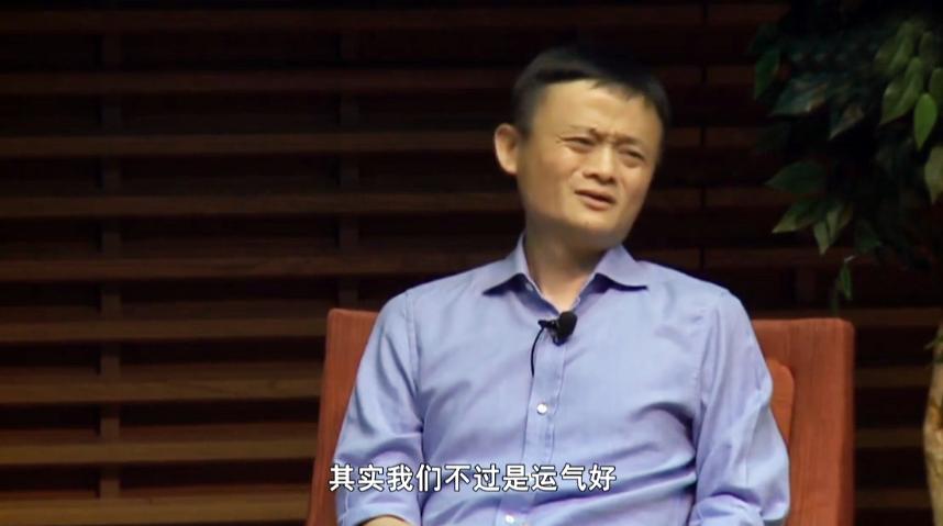 马云对话杨致远:我要么是世界上最幸运的人,要么是最倒霉的人 第1张