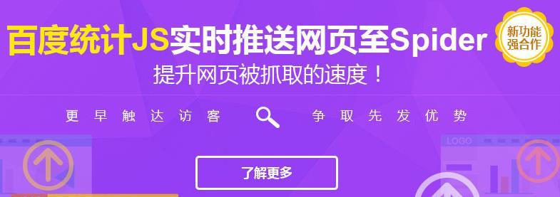 百度统计升级网页实时推送至搜索引擎功能 第1张