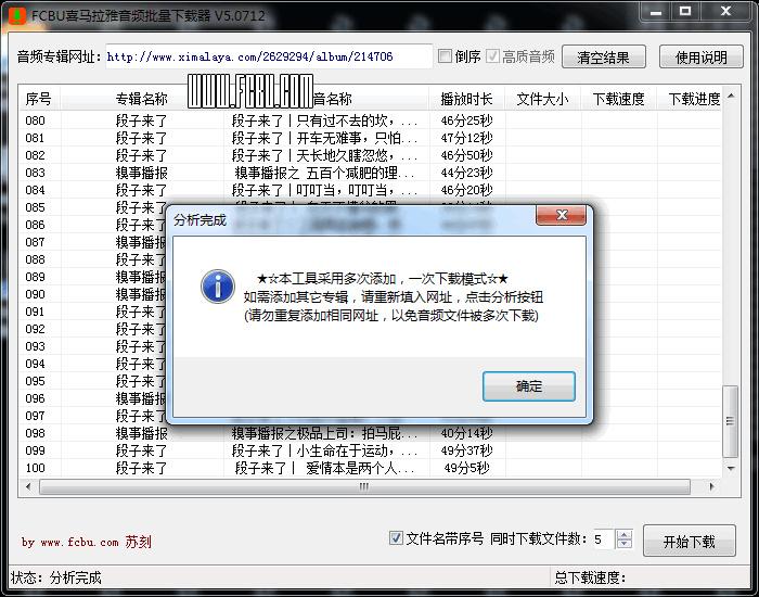 【软件推荐】喜马拉雅音频批量下载器