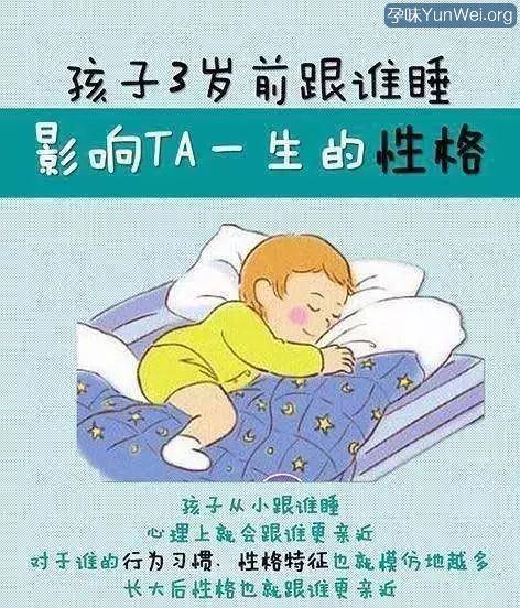 小孩应该跟谁睡?一张图马上让你明白