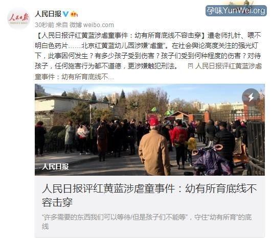 北京红黄蓝幼儿园:集体扎针、喂药、性侵长达1年多!妈妈的心在滴血