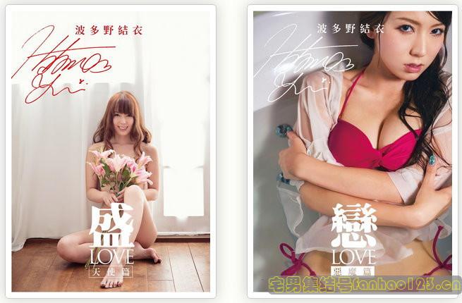 【女优写真】「波多野结衣」天使VS 恶魔写真集抢先看!男人心中的AV女优之神!