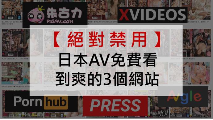 【绝对禁用】日本AV免费看到爽的3个网站