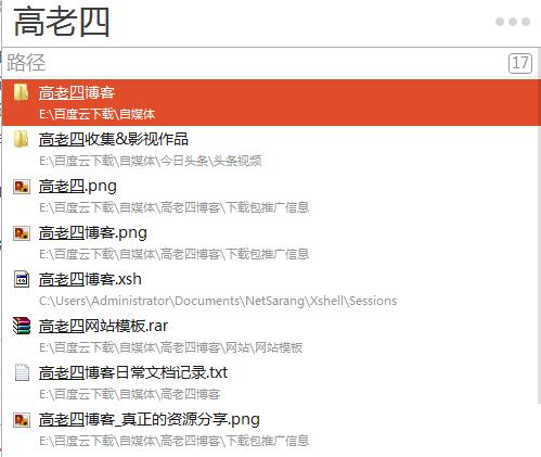 本地资源搜索快速启动软件Listary pro Crack(免安装)分享的图片-高老四博客 第2张