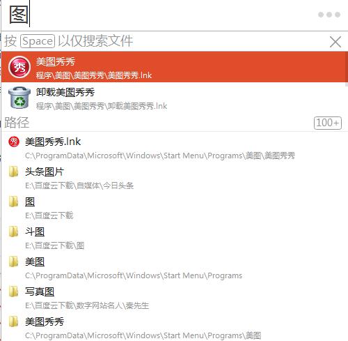 本地资源搜索快速启动软件Listary pro Crack(免安装)分享的图片-高老四博客 第3张