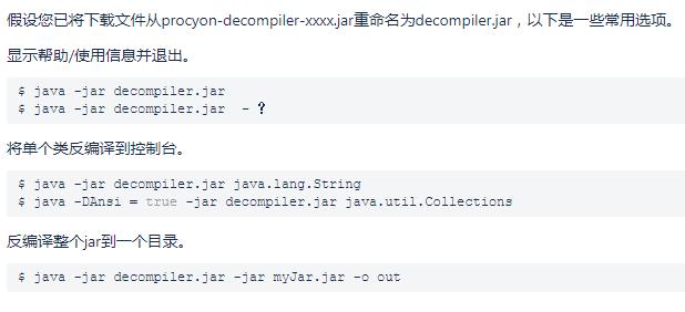 介绍几个著名的实用的Java反编译工具,提供下载的图片-高老四博客 第4张