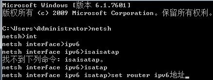教你win7系统下如何开启ipv6隧道 附稳定可用隧道地址的图片-高老四博客 第1张