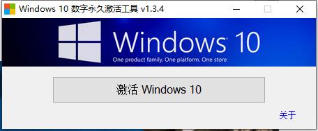 Windows 10 数字永久激活工具 v1.3.4下载