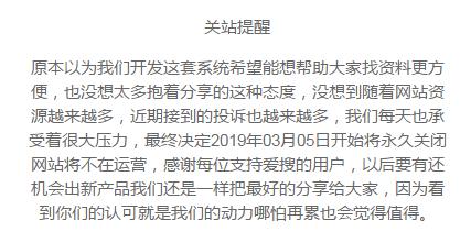 爱搜资源宣布永久观战云盘精灵-高老四博客