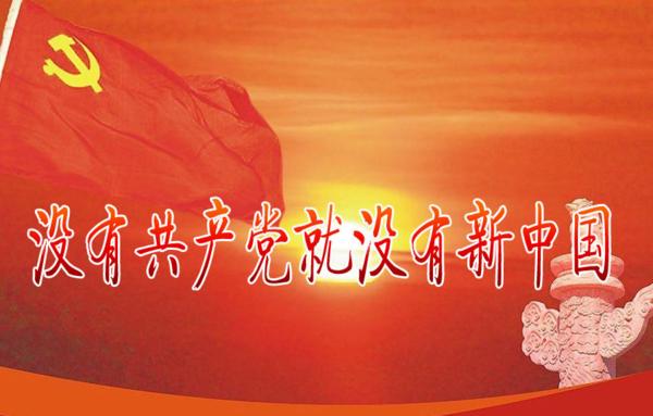 没有共产党员就没有新中国歌词