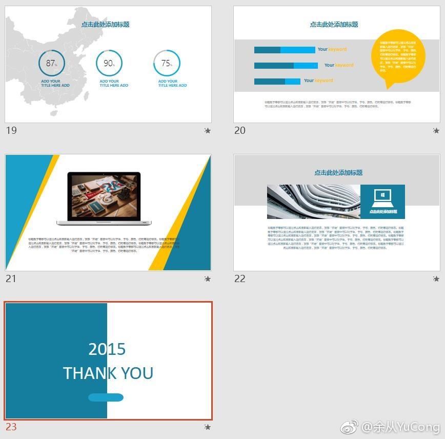 PPT模板精选-简约活泼产品推介PPT模板 网络干货 第4张
