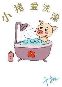 小豬愛洗澡