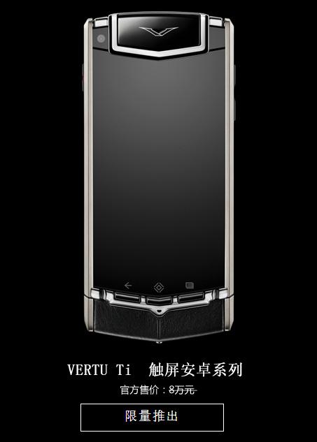 高仿VERTU手机图片2