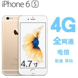 精仿苹果6s全网通 支持 电信4G 联通4G 移动4G 支持iphoneQQ在线【停产】