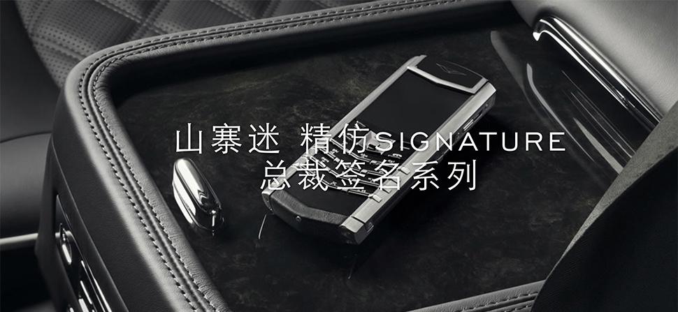 精仿SIGNATURE直板手机总裁签名版本