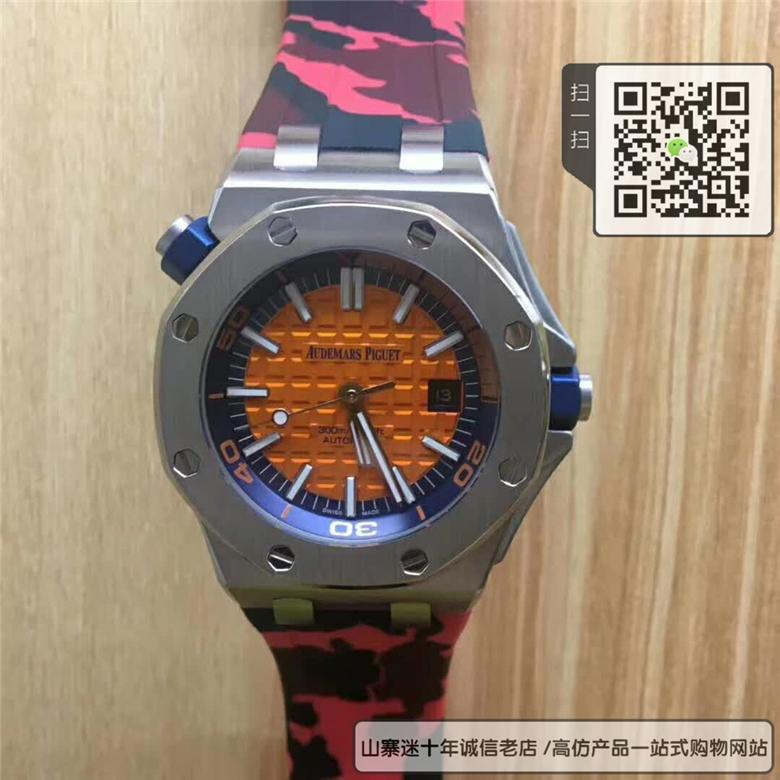 高仿爱彼皇家橡树离岸型系列男表  复刻15710ST.OO.A052CA.01手表图片