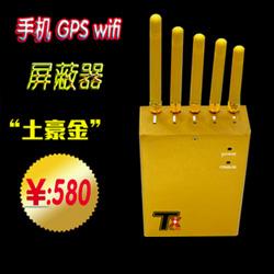 汽车gps屏蔽器