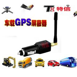 gps信号屏蔽器 迷你款