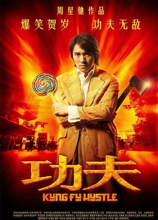 功夫 2004周星驰国产喜剧片 HD720P 迅雷下载