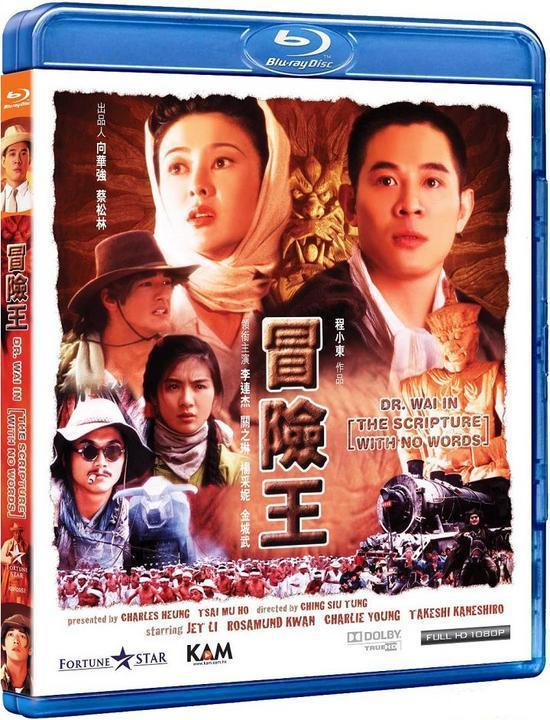 1996李连杰动作《冒险王》BD720P.国粤双语.高清中字