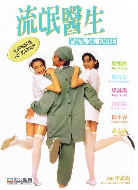 1995梁朝伟喜剧《流氓医生》BD1080P.国粤双语.高清中字