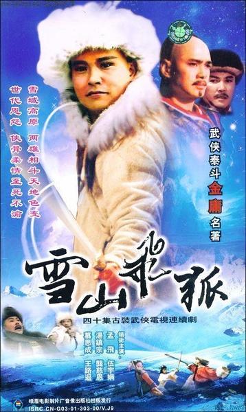雪山飞狐(孟飞版)全40集 1991.HD720P 迅雷下载