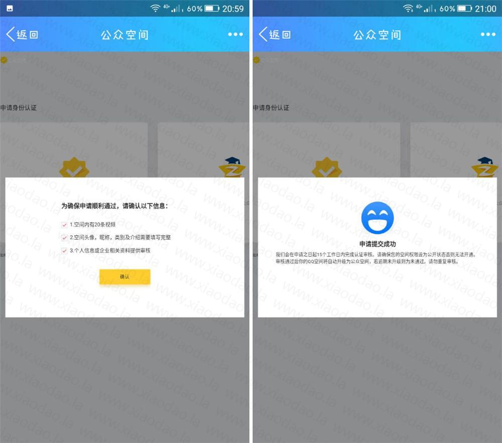 最新申请个人QQ公众空间地址