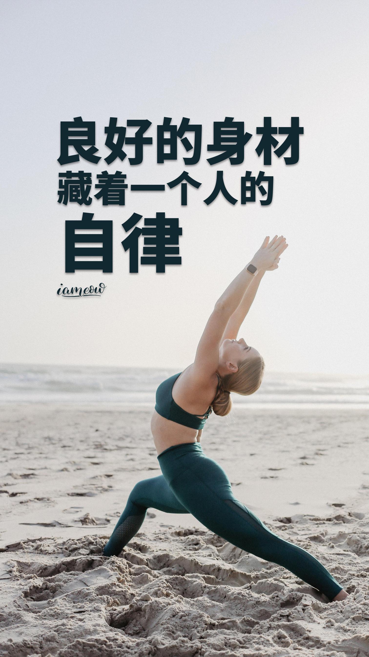 运动健身励志正能量文字图片壁纸,减肥瘦身激励带字图片海报大全