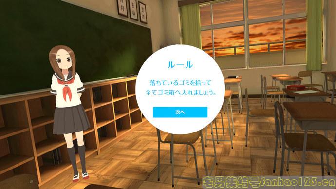 【动漫资讯】知名动漫改编VR作品《擅长捉弄人的高木同学VR第一学期》上市感受与高木互动滋味