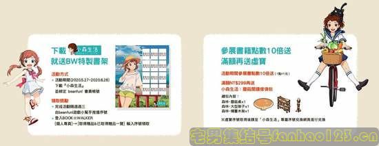 【宅男资讯】BOOK☆WALKER x《小森生活》独家限定活动送超值好礼!台湾角川新刊抢先预购