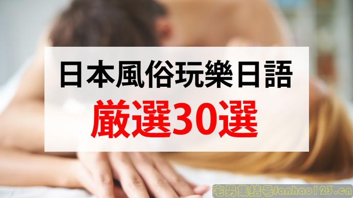 【宅男资讯】去日本风俗店玩乐不会用日语与女优交流怎么办