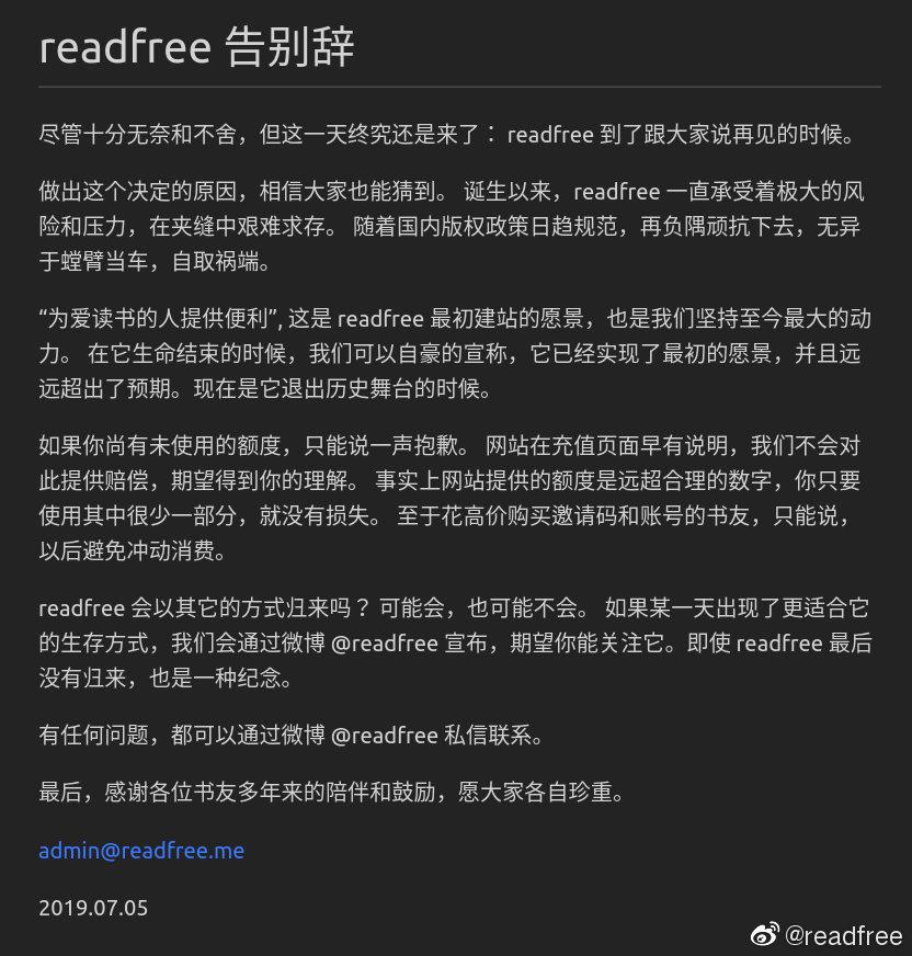 电子书下载站Readfree关站,网络下载的明天在哪里?