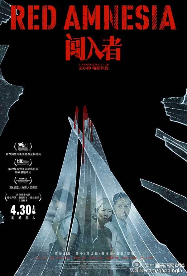 这是一部值得看的好电影~2015年 王小帅电影《闯入者》