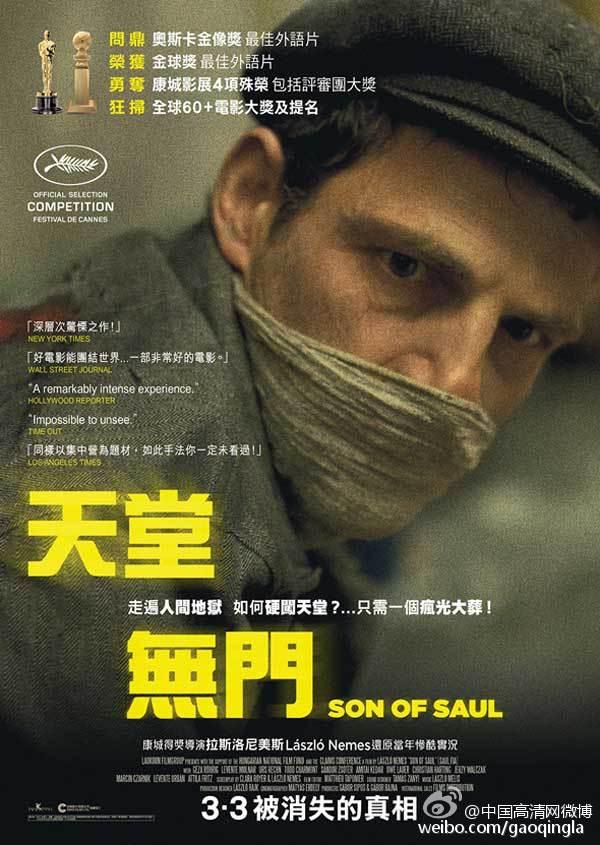 第88届奥斯卡金像奖最佳外语片~2015年欧洲电影《索尔之子 》