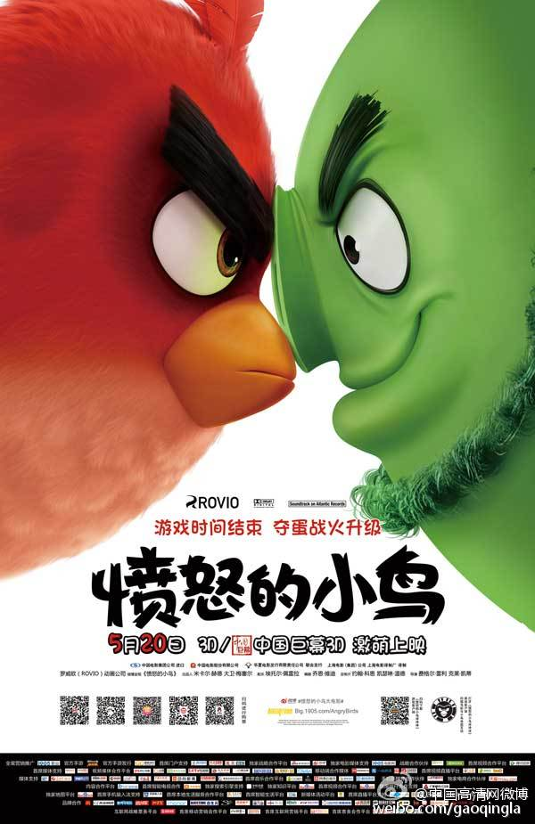 2016年 愤怒的小鸟 [游戏时间结束 夺蛋战火升级]