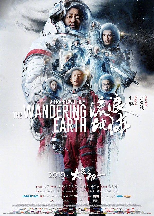 2019灾难科幻《流浪地球》BD1080P.国语中英双字