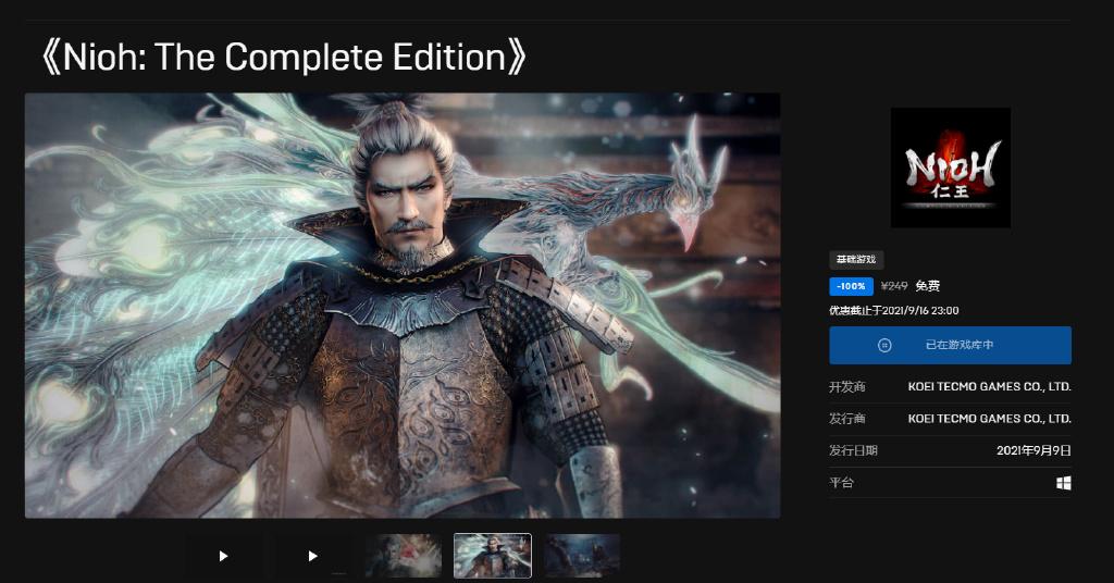 【喜加一】Epic动作游戏《仁王:完全版》免费领
