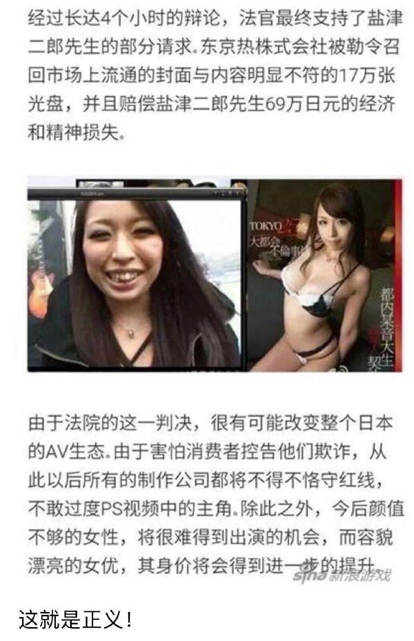 岛国的东京热株式会社为何会被宅男盐津二郎起诉 涨姿势