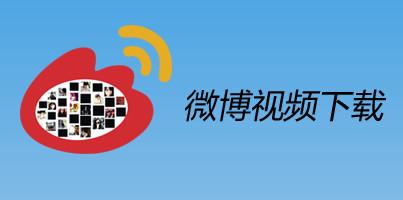 weibovideo.com现已支持新版微博视频解析下载