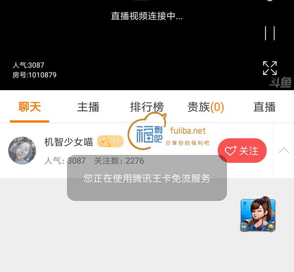 腾讯王卡已支持斗鱼免流,给我一个不办的理由