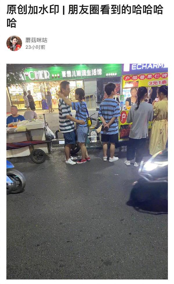[瓜皮秀0825]压马路碰到女友父亲