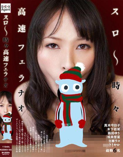 好可爱的日本AV封面