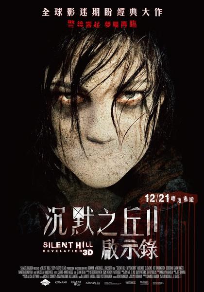 寂静岭2 Silent Hill: Revelation 3D