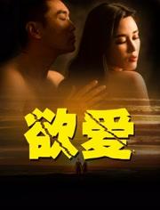 欲爱(2016)