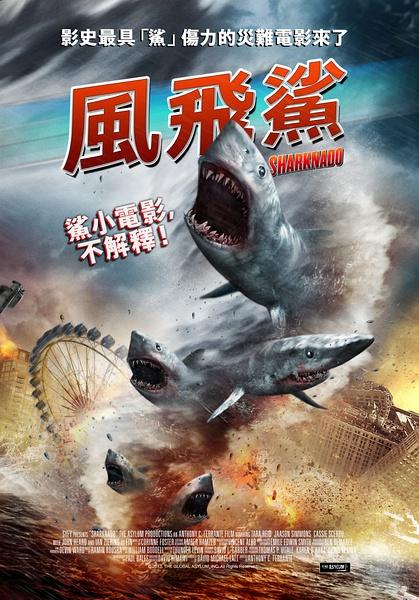 鲨卷风 Sharknado