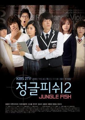 丛林的鱼2-剧场版