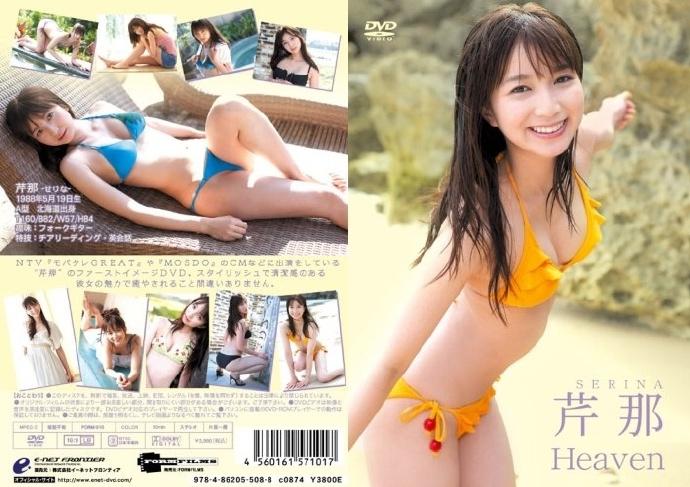[FORM-010] Serina 芹那 – Heaven