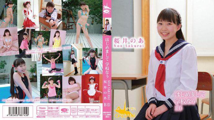 [ORGLB-018] Sakurai Noa 桜井のあ はじめまして 学校なう Blu-ray
