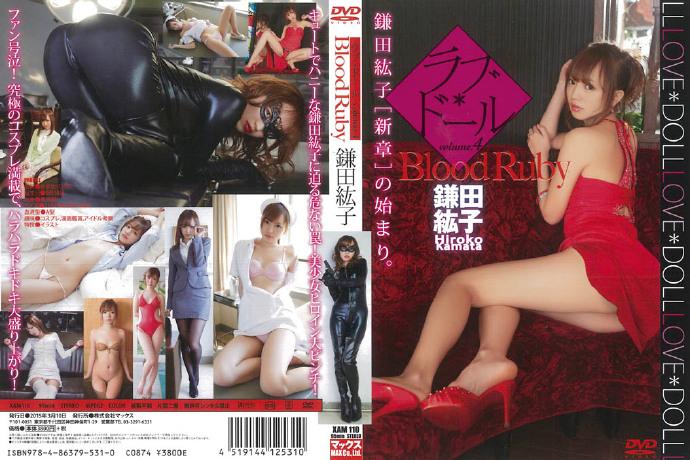 [XAM-110] Hiroko Kamata 鎌田紘子 – ラブドール volume.4 [Blood Ruby]