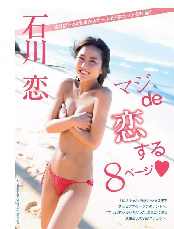 日本人气模特 石川恋